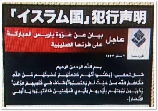 パリ同時多発テロイスラム国の犯行声明