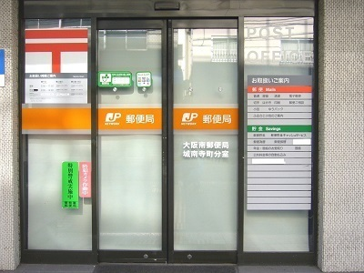 大阪南郵便局城南寺町分室2.jpg